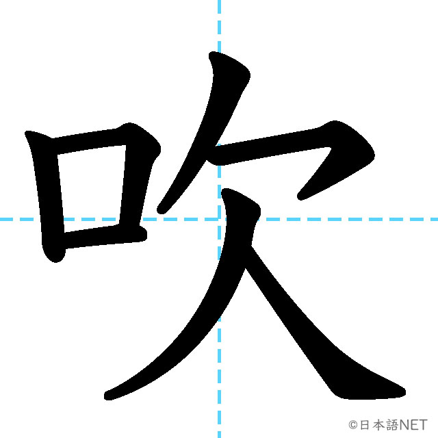 【JLPT N3 Kanji】吹