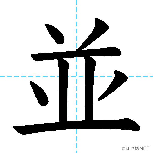 【JLPT N3 Kanji】並