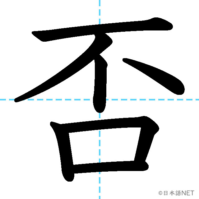 【JLPT N3 Kanji】否