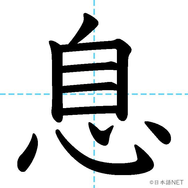 【JLPT N3 Kanji】息