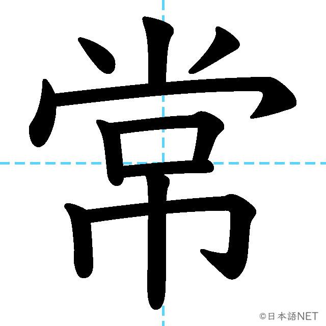 【JLPT N3 Kanji】常
