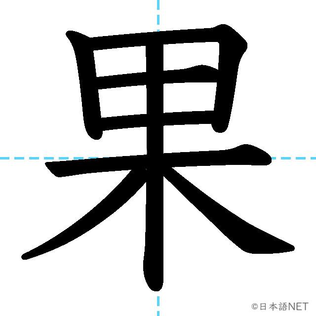 【JLPT N3 Kanji】果