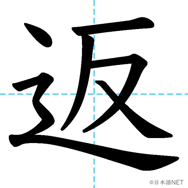 【JLPT N3 Kanji】返