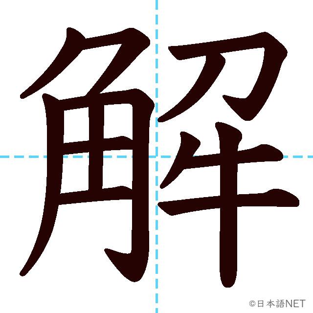 【JLPT N3 Kanji】解