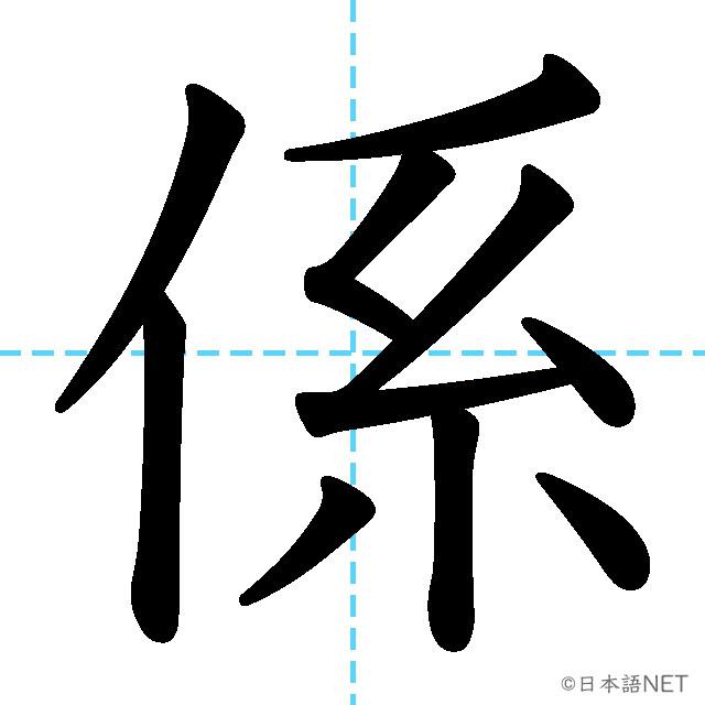 【JLPT N3 Kanji】係