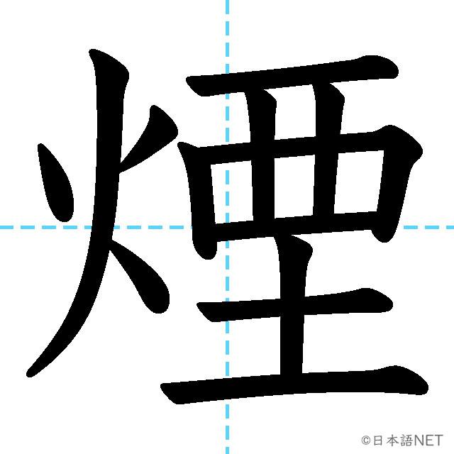 【JLPT N3 Kanji】煙