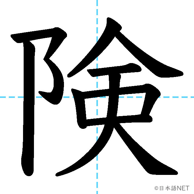 【JLPT N3 Kanji】険