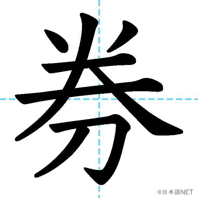 【JLPT N3 Kanji】券