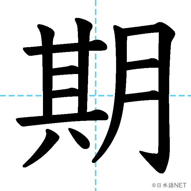 【JLPT N3 Kanji】期