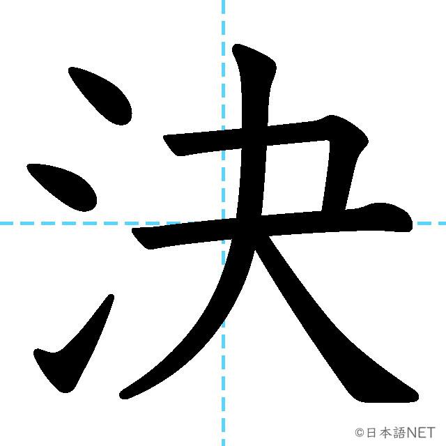 【JLPT N3 Kanji】決