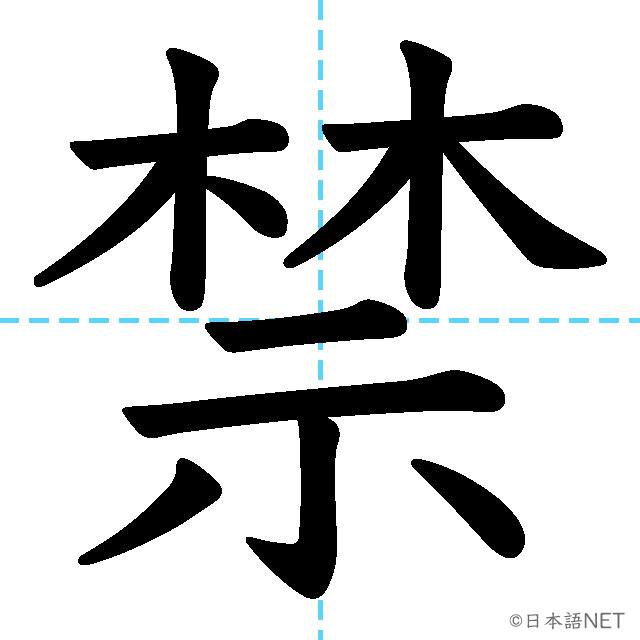 【JLPT N3 Kanji】禁