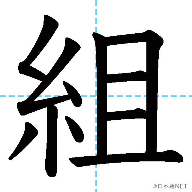 【JLPT N3 Kanji】組