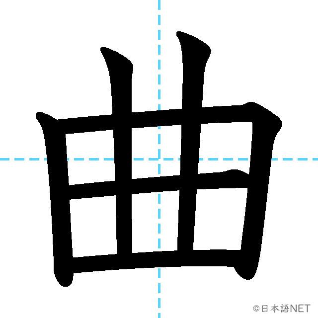【JLPT N3 Kanji】曲