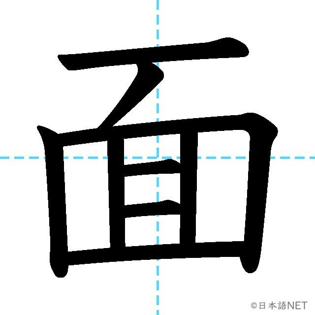 【JLPT N3 Kanji】面