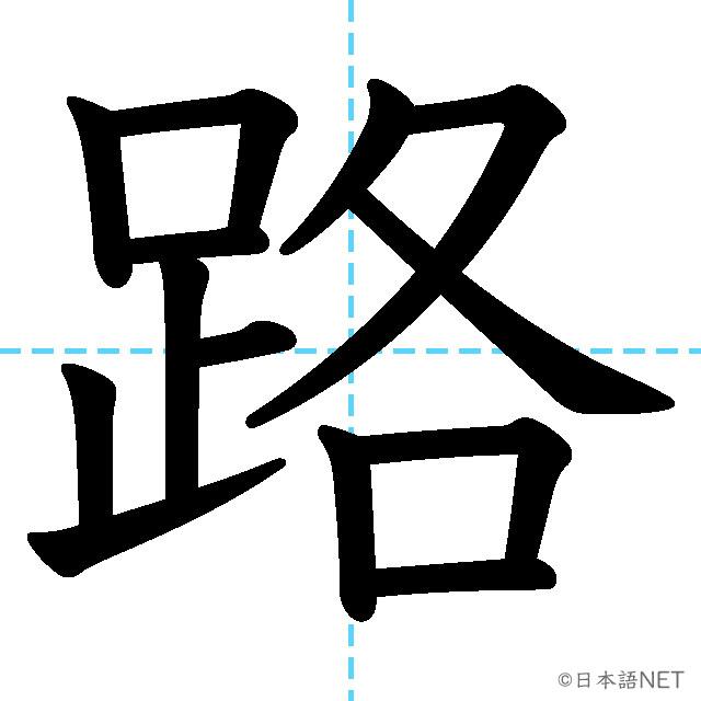 【JLPT N3 Kanji】路