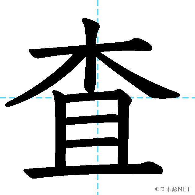 【JLPT N3 Kanji】査