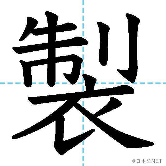 【JLPT N3 Kanji】製