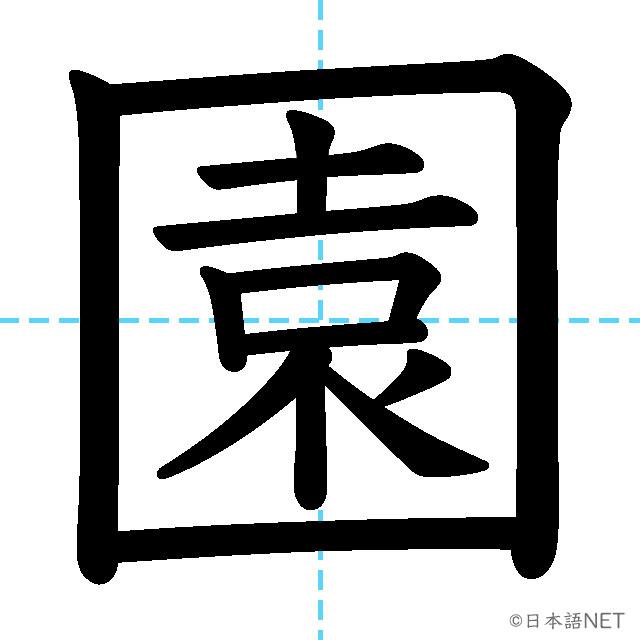 【JLPT N3 Kanji】園