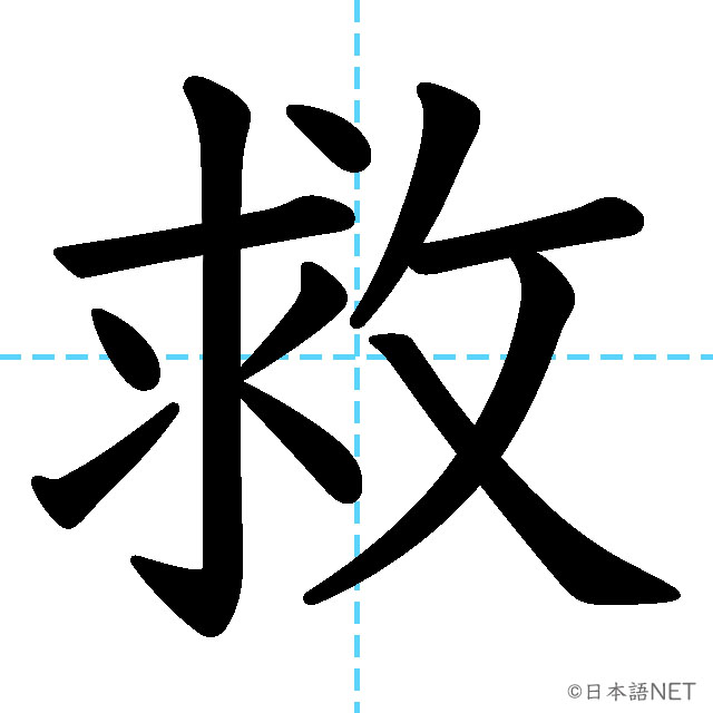 【JLPT N3 Kanji】救