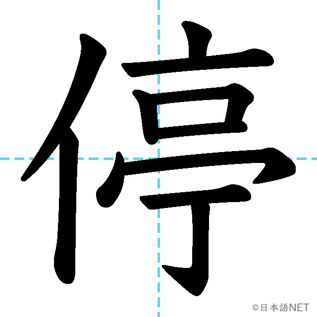 【JLPT N3 Kanji】停