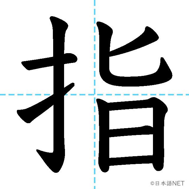 【JLPT N3 Kanji】指