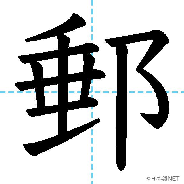 【JLPT N3 Kanji】郵