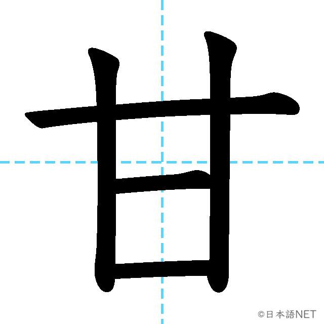 【JLPT N2 Kanji】甘