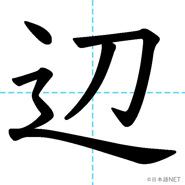 【JLPT N2 Kanji】辺