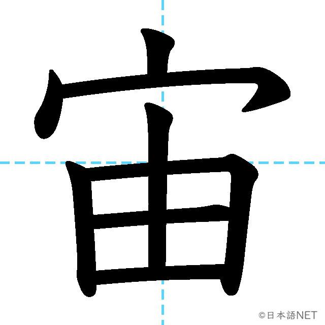 【JLPT N2 Kanji】宙