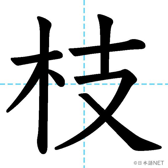 【JLPT N2 Kanji】枝