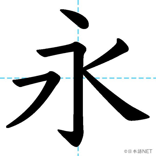 【JLPT N2 Kanji】永