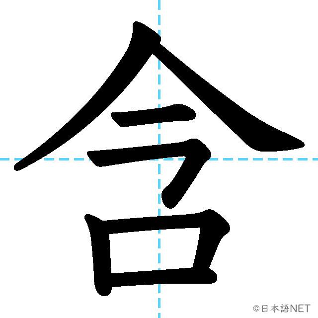 【JLPT N2 Kanji】含