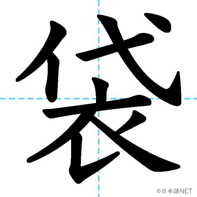 【JLPT N3 Kanji】袋