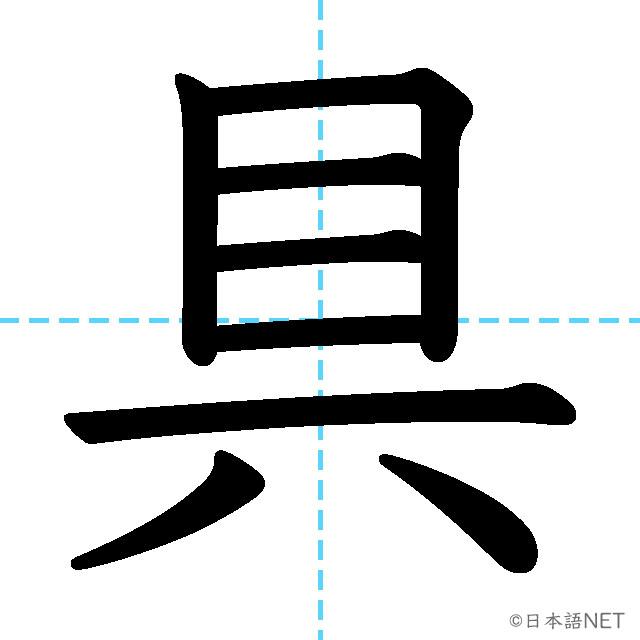 【JLPT N2 Kanji】具