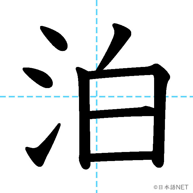 【JLPT N3 Kanji】泊