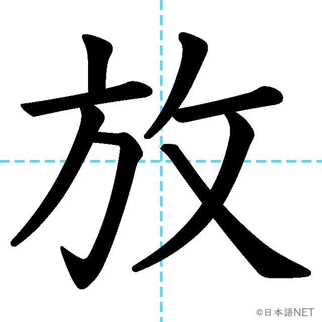 【JLPT N2 Kanji】放