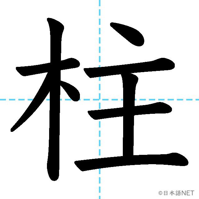 【JLPT N2 Kanji】柱
