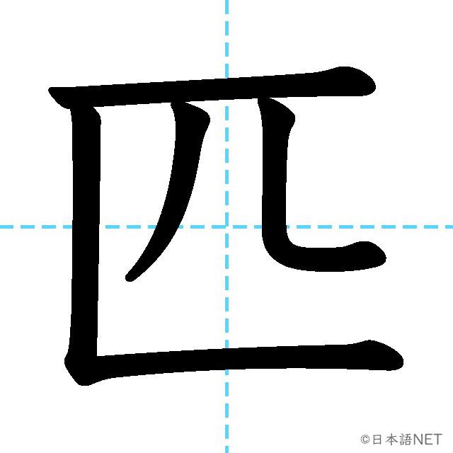 【JLPT N2 Kanji】匹