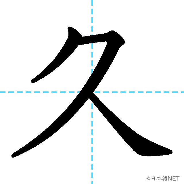 【JLPT N2 Kanji】久