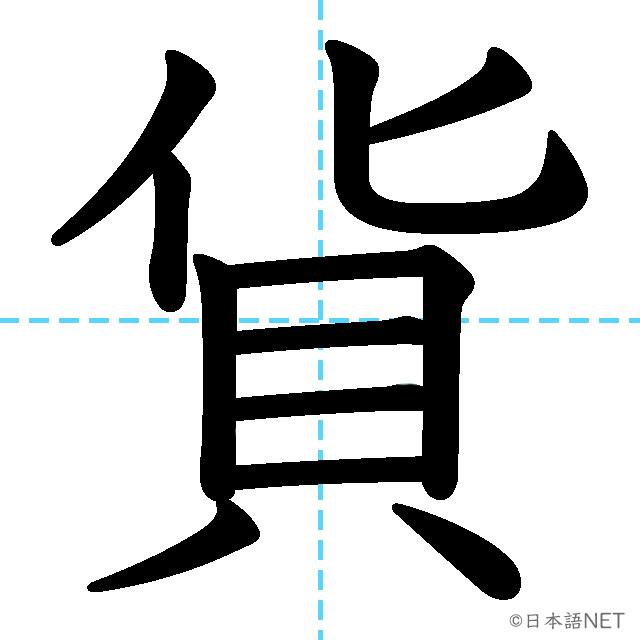 【JLPT N2 Kanji】貨