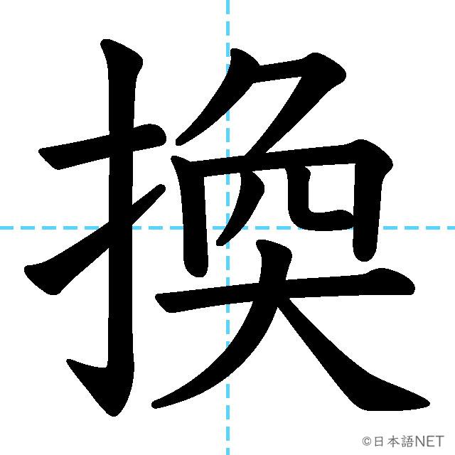 【JLPT N3 Kanji】換