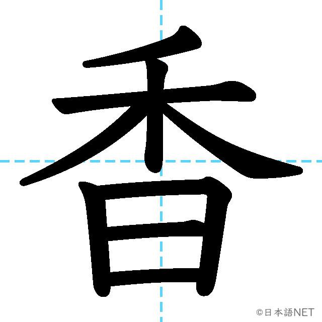 【JLPT N2 Kanji】香