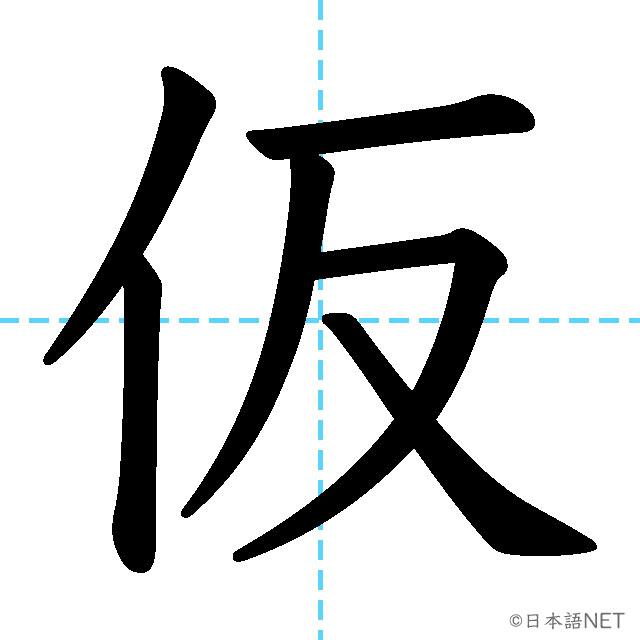 【JLPT N2 Kanji】仮