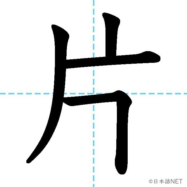 【JLPT N2 Kanji】片