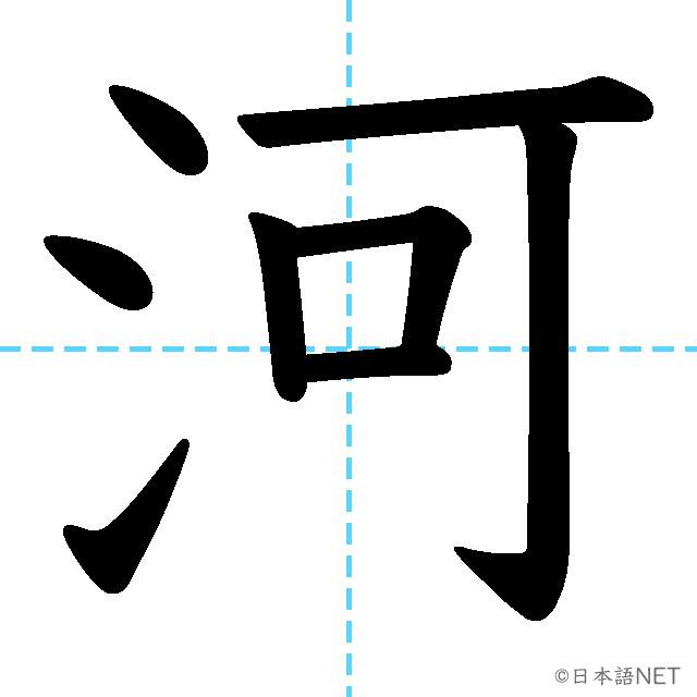 【JLPT N2 Kanji】河
