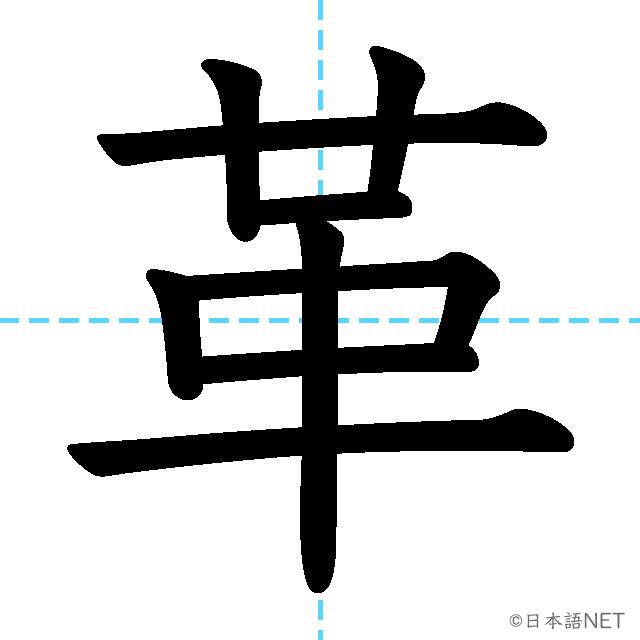 【JLPT N2 Kanji】革