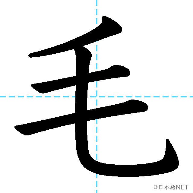 【JLPT N2 Kanji】毛