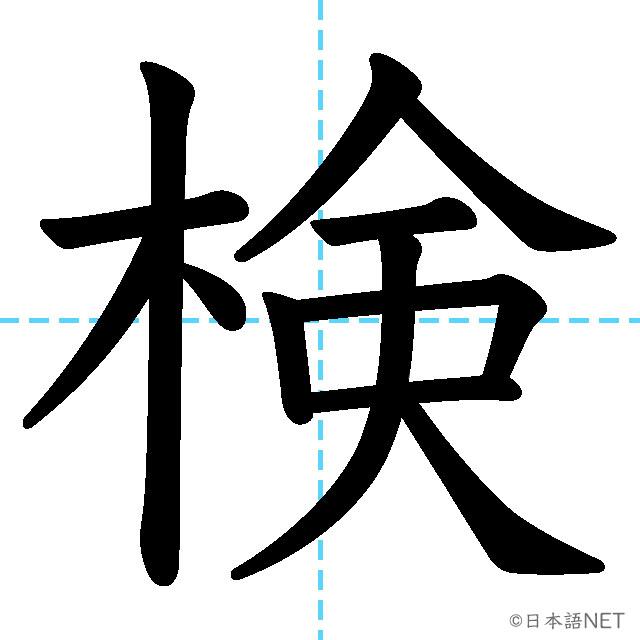 【JLPT N2 Kanji】検