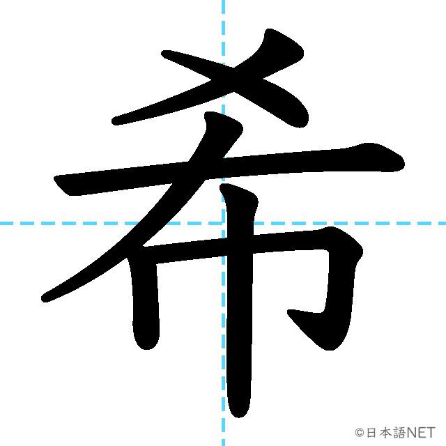 【JLPT N3 Kanji】希