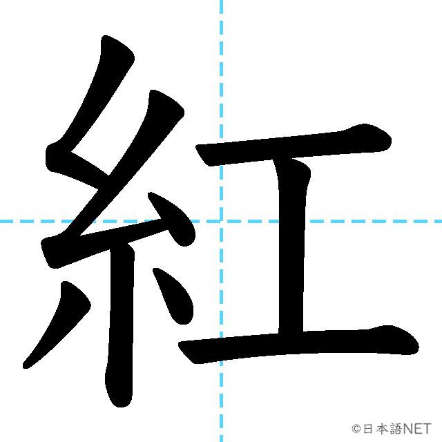 【JLPT N3 Kanji】紅